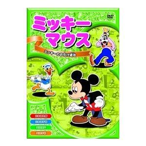 ミッキーマウス「ミッキーのお化け退治」 全8話/アニメ (DVD) AAM-003 softya2
