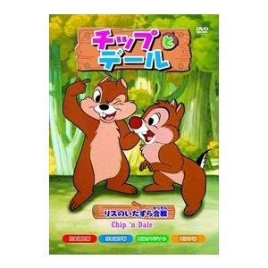 チップとデール〜リスのいたずら合戦 全8話収録/アニメ (DVD) AAM-103 softya2