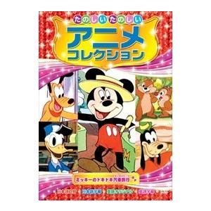 たのしいたのしい アニメコレクション〜ミッキーのドキドキ汽車旅行〜(DVD) AAM-201 softya2