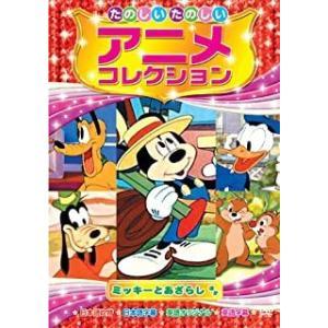 たのしいたのしい アニメコレクション〜ミッキーとあざらし〜 (DVD) AAM-204 softya2