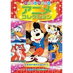 たのしいたのしい アニメコレクション〜ドナルドのパイロット〜 (DVD) AAM-205 softya2