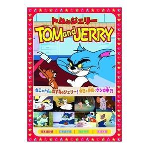 トムとジェリーTOM and JERRY「上には上がる」 (DVD) AAS-001 softya2