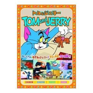 トムとジェリーTOM and JERRY「天国と地獄」 (DVD) AAS-003 softya2