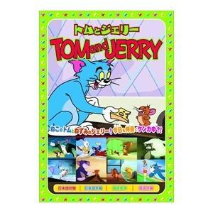 トムとジェリーTOM and JERRY「星空の音楽会」 (DVD) AAS-004 softya2