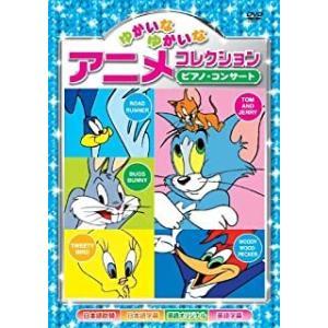 ゆかいなゆかいな アニメコレクション〜ピアノ・コンサート〜 (DVD) AAS-203 softya2