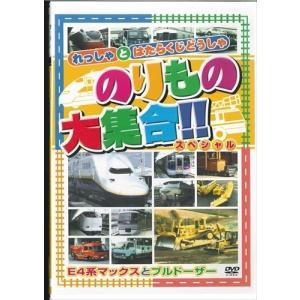 のりもの大集合 スペシャル〜E4系マックスとブルドーザー (DVD) ABX-202|softya2