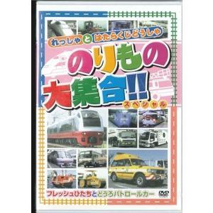 のりもの大集合 スペシャル〜フレッシュひたちとどうろパトロールカー (DVD) ABX-203|softya2