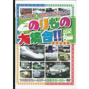 のりもの大集合 スペシャル〜700系ひかりレールスターと高速パトロールカー (DVD) ABX-205|softya2