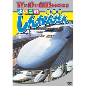 よいこのしんかんせん(新幹線) (DVD) ABX-301|softya2