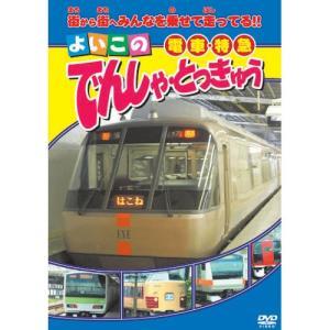 よいこのでんしゃ・とっきゅう(電車・特急) (DVD) ABX-303|softya2