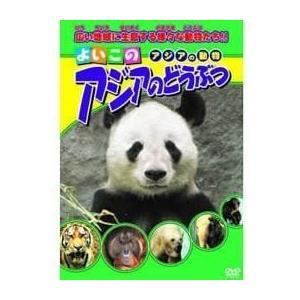 よいこのアジアのどうぶつ (DVD) ABX-304|softya2