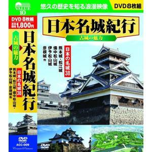 日本名城紀行 古城の魅力 日本の名城38 DVD8枚組 (DVD)  ACC-009