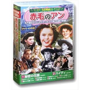 赤毛のアン ファミリー名作映画コレクション / (DVD10枚組) ACC-214-CM softya2