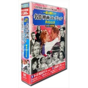7月上旬入荷予定 一度は観たい 名作映画 コレクション 夢のひととき DVD10枚組 / (DVD) ACC-217-CM softya2