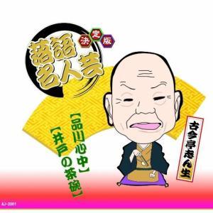 決定版 落語 名人芸 古今亭志ん生 品川心中 井戸の茶碗 /  (CD)AJ-2001|softya2