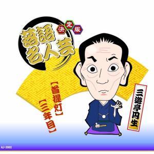 決定版 落語 名人芸 三遊亭円生 首堤灯 三年目 /  (CD)AJ-2002|softya2
