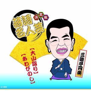 決定版 落語 名人芸 三遊亭円楽 大山詣り あわびのし /  (CD)AJ-2003|softya2