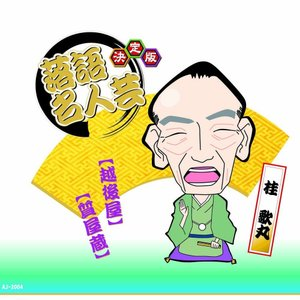 決定版 落語 名人芸 桂歌丸 越後屋 質屋蔵 /  (CD)AJ-2004|softya2