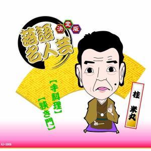 決定版 落語 名人芸 桂米丸 手料理 狭き門 /  (CD)AJ-2005|softya2