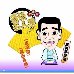 決定版 落語 名人芸 三笑亭夢楽 反魂香 /  (CD)AJ-2006|softya2
