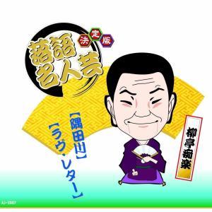 決定版 落語 名人芸 柳亭痴楽 隅田川 ラヴ・レター /  (CD)AJ-2007|softya2