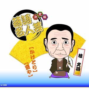 決定版 落語 名人芸 桂文治 かけとり 豆や /  (CD)AJ-2008|softya2