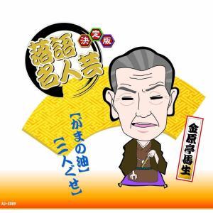 決定版 落語 名人芸 金原亭馬生 がまの油 二人ぐせ /  (CD)AJ-2009|softya2