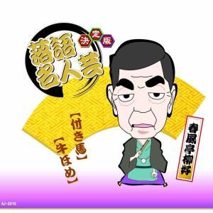 決定版 落語 名人芸 春風亭柳好 付き馬 牛ほめ /  (CD)AJ-2010|softya2
