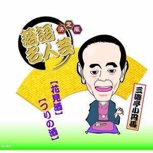 決定版 落語 名人芸 三遊亭小円馬 花見酒 つりの酒 /  (CD)AJ-2011|softya2
