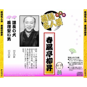 決定版 落語 名人芸 春風亭柳昇 課長の犬 義理堅い男 /  (CD)AJ-2012|softya2