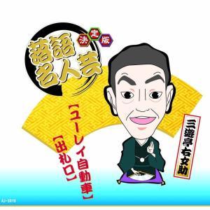 決定版 落語 名人芸 三遊亭右女助 ユーレイ自動車 出札口 /  (CD)AJ-2015|softya2