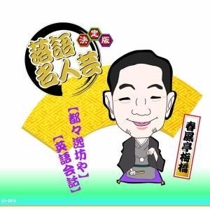 決定版 落語 名人芸 春風亭梅橋 都々逸坊や 英語会話 /  (CD)AJ-2016|softya2