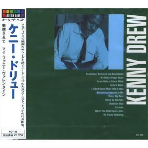オール・ザ・ベスト ケニー・ドリュー CD AO-109