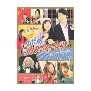 二夜連続ドラマスペシャル『のだめカンタービレ inヨーロッパ』通常版DVD 2枚組 ASBP-402...