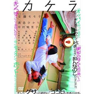 カケラ /  (DVD) ASBY-4761-AZ