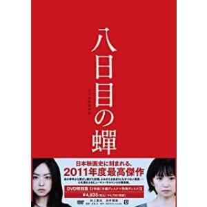 八日目の蝉 スペシャル版 /  (2DVD) ASBY-4935-AZ