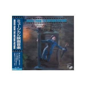 ミュージカル映画音楽 (CD)AX-105|softya2