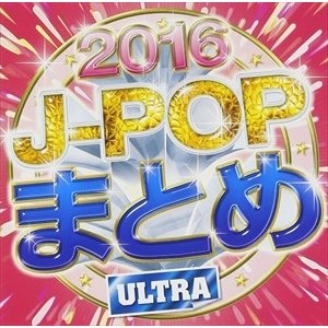 (おまけ付)J-POPまとめ 2016 / オムニバス (C...
