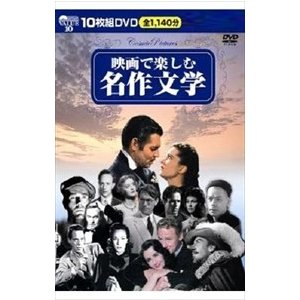 映画で楽しむ名作文学/10枚組BOXセット (DVD) BCP-001|softya2