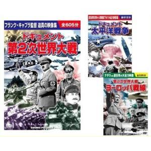 戦争ドキュメント 第2次世界大戦・太平洋戦争・ヨーロッパ戦線/30枚組セット (DVD) BCP-021-022-029 softya2
