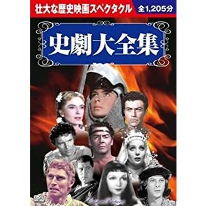 史劇大全集(お徳用10枚組DVDセット) (DVD) BCP-024|softya2