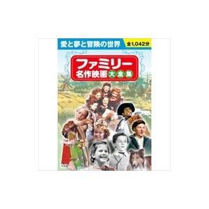ファミリー名作映画大全集(お徳用10枚組DVDセット) (DVD) BCP-025|softya2