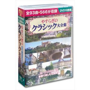 やすらぎのクラシック大全集/10枚組BOXセット (DVD) BCP-039|softya2