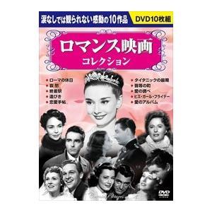 ロマンス映画コレクション(お徳用10枚組DVDセット)   (DVD) BCP-044|softya2