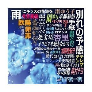 2016.08.03発売 スター千夜一夜 こころの青春 別れの予感 / (CD) BHST-180-SS|softya2