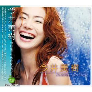 今井美樹プレミアム・コレクション (CD) BHST-204-SS|softya2