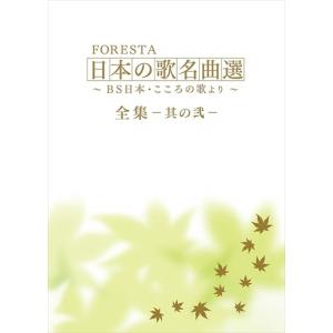 FORESTA 日本の歌名曲選 ~BS日本・こころの歌より~ 全集―其の弐― / (10枚組DVD) BNDB69-HPM