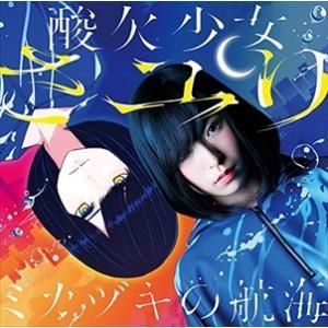 ★送料無料!迅速配送!おまけ付!★2015年8月、シングル「ミカヅキ」で衝撃かつ鮮烈なメジャーデビュ...