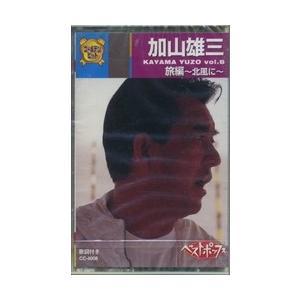 加山雄三 8 / (カセット) CC-4008-ON softya2