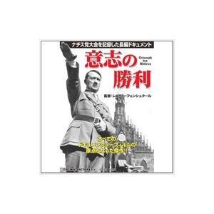 意志の勝利  (DVD) CCP-209 softya2